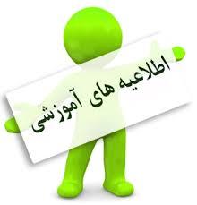 تصویب آییننامه جدید آموزشی دوره کارشناسی ارشد ناپیوسته دانشگاه تهران