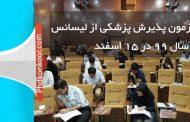 برگزاری آزمون پذیرش پزشکی از لیسانس سال ۹۹ در ۱۵ اسفند