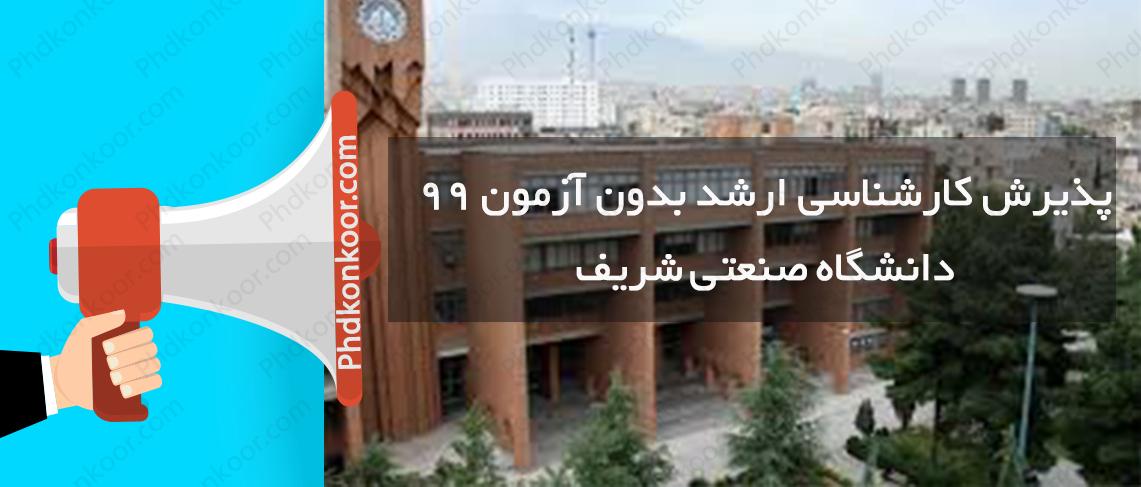 پذیرش کارشناسی ارشد بدون آزمون ۹۹ دانشگاه صنعتی شریف