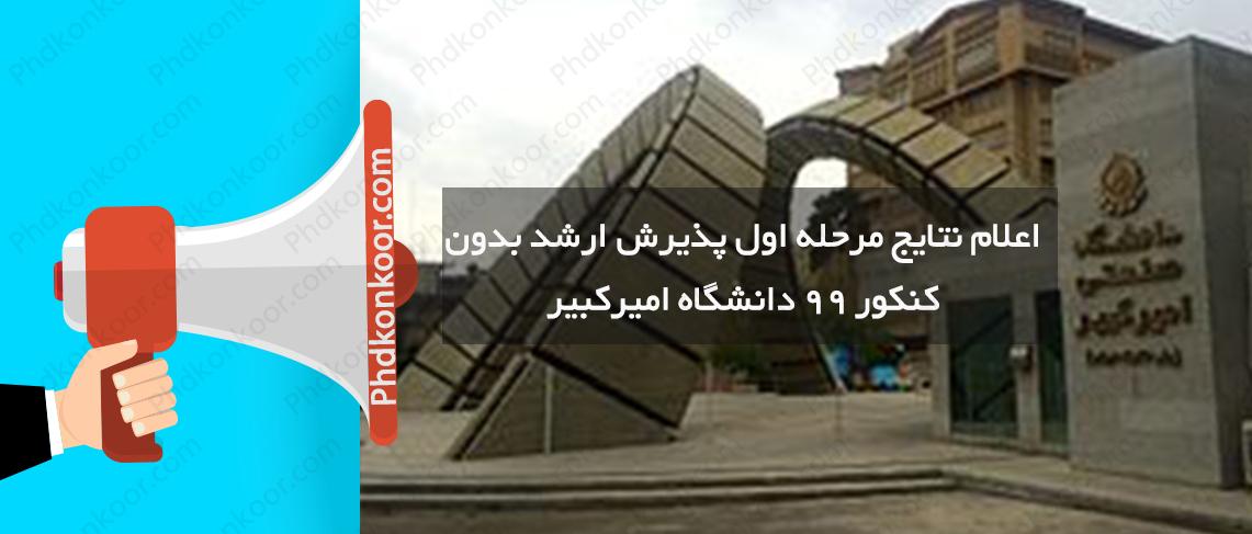 اعلام نتایج مرحله اول پذیرش ارشد بدون کنکور ۹۹ دانشگاه امیرکبیر