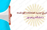 اعلام تاریخ جدید امتحانات لغو شده دانشگاه پیام نور