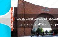 پذیرش دانشجوی بورسیه مقطع ارشد دانشگاه تربیت مدرس