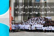 جزئیات پذیرش ارشد مجازی آموزش پزشکی دانشگاه شهید بهشتی در سال ۹۸