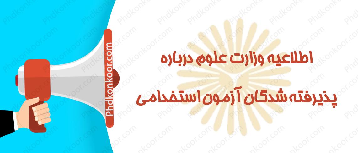 اطلاعیه وزارت علوم درباره پذیرفته شدگان آزمون استخدامی