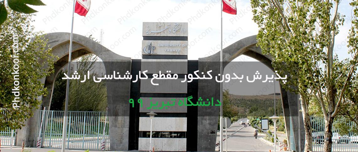پذیرش بدون کنکور مقطع کارشناسی ارشد دانشگاه تبریز ۹۹
