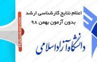 اعلام نتایج کارشناسی ارشد بدون آزمون بهمن ۹۸ دانشگاه آزاد