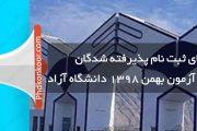 راهنمای ثبت نام پذیرفته شدگان ارشد بدون آزمون بهمن ۱۳۹۸ دانشگاه آزاد