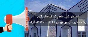 ثبت نام پذیرفته شدگان ارشد بدون آزمون بهمن ۱۳۹۸ دانشگاه آزاد