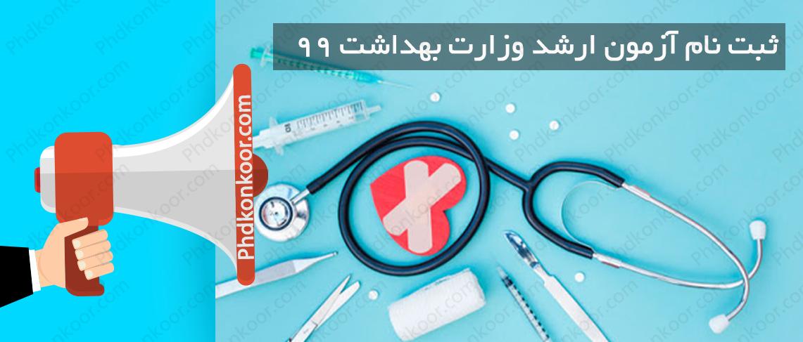 ثبت نام آزمون ارشد وزارت بهداشت ٩٩