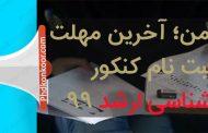 16 بهمن آخرین فرصت ثبت نام در کنکور ارشد 99