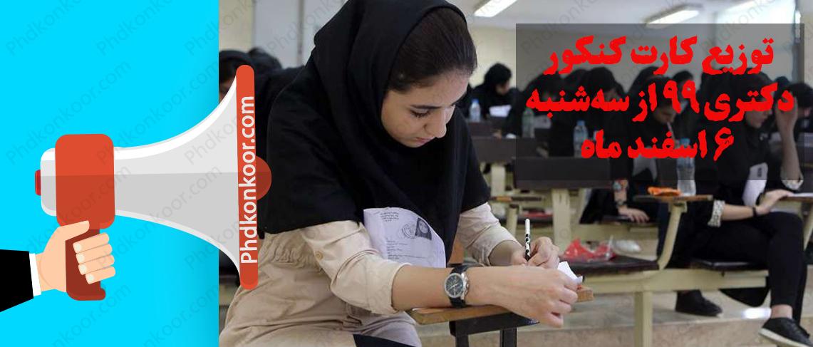 توزیع کارت کنکور دکتری ۹۹ از سهشنبه 6 اسفند ماه