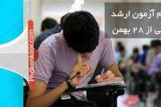 آغاز ثبت نام آزمون ارشد گروه پزشکی از ۲۸ بهمن