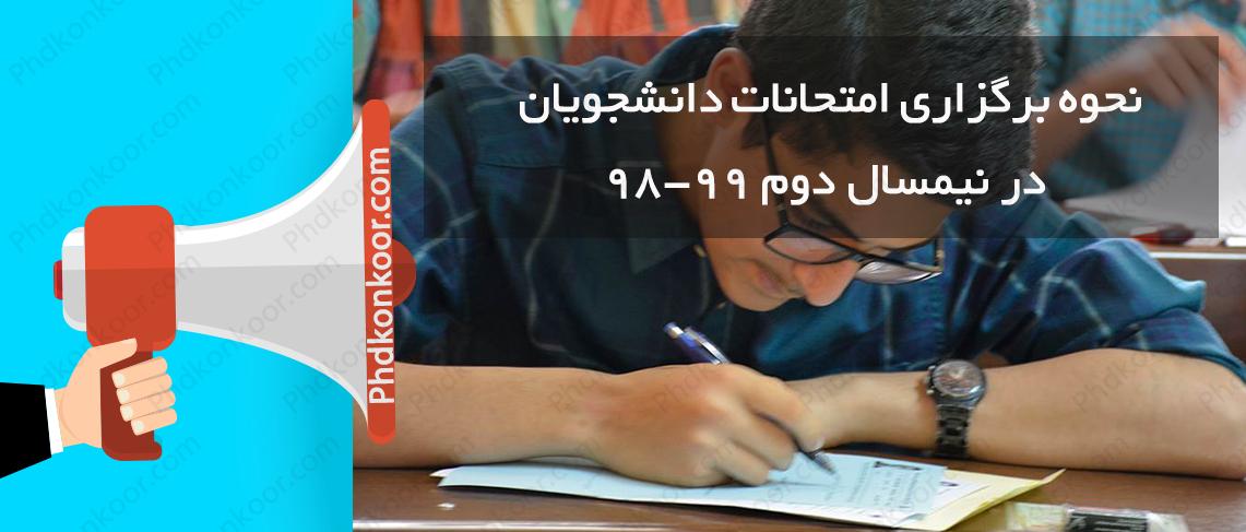 نحوه برگزاری امتحانات دانشجویان در نیمسال دوم ۹۸-۹۹