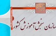 اطلاعيه سازمان سنجش درخصوص تغيير تاريخ برگزاري آزمون دکتري سال 1399