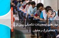 برگزاری آزمونهای تحصیلات تکمیلی پس از ماه مبارک رمضان
