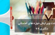 مهلت ویرایش حوزه های امتحانی دکتری ۹۹ تا 14 اردیبهشت ماه