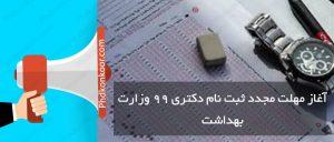 آخرین مهلت ثبت نام و ویرایش اطلاعات و مدارک آزمون دکتری تخصصی سال ۱۳۹۹