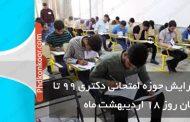 فرصت ویرایش حوزه امتحانی دکتری ۹۹ تا پایان روز ۱۸ اردیبهشت ماه