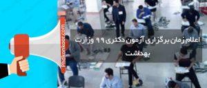اعلام زمان برگزاری آزمون دکتری ۹۹ وزارت بهداشت