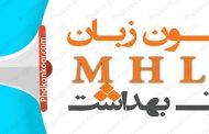 زمان بندی جدید آزمون زبان انگلیسی وزارت بهداشت در سال ۹۹ اعلام شد