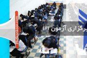 برگزاری آزمون EPT در روز پنجشنبه 22 خرداد ماه